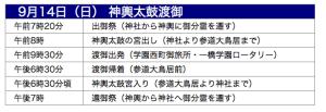 スクリーンショット 2014-09-17 10.40.00