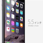 金色が届きました【iPhone6Plus】